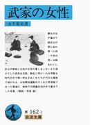 武家の女性 (岩波文庫)(岩波文庫)