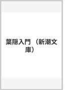葉隠入門 (新潮文庫)(新潮文庫)