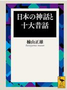 日本の神話と十大昔話