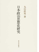 日本政治思想史研究 新装