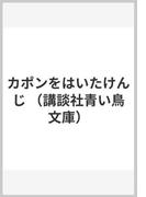 カポンをはいたけんじ (講談社青い鳥文庫)(講談社青い鳥文庫 )