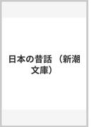 日本の昔話 (新潮文庫)(新潮文庫)