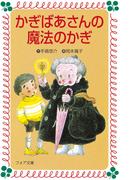 かぎばあさんの魔法のかぎ (フォア文庫)(フォア文庫)