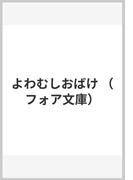 よわむしおばけ (フォア文庫)