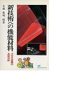 新技術への機能材料 次世代産業の基盤技術 (ケイブックス)