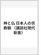 神と仏 日本人の宗教観