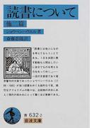 読書について 他二篇 改版 (岩波文庫)