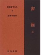 新釈漢文大系 25 書経 上