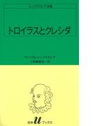 シェイクスピア全集 24 トロイラスとクレシダ (白水Uブックス)(白水Uブックス)