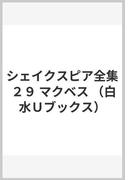 シェイクスピア全集 29 マクベス (白水Uブックス)