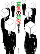 「空気」の研究 (文春文庫)(文春文庫)