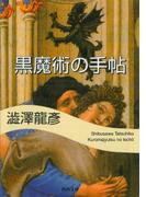 黒魔術の手帖 (河出文庫)(河出文庫)