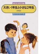 大きい1年生と小さな2年生 (偕成社文庫)(偕成社文庫)