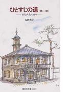 ひとすじの道 第1部 ある少女の日々 (偕成社文庫)(偕成社文庫)
