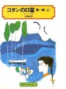 コタンの口笛 第1部 上 あらしの歌 (偕成社文庫)(偕成社文庫)