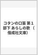 コタンの口笛 第1部 下 あらしの歌 (偕成社文庫)(偕成社文庫)