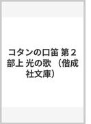コタンの口笛 第2部 上 光の歌 (偕成社文庫)(偕成社文庫)