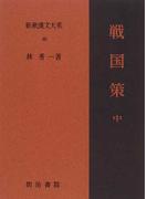 新釈漢文大系 48 戦国策 中
