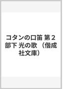 コタンの口笛 第2部 下 光の歌 (偕成社文庫)(偕成社文庫)