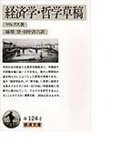 経済学・哲学草稿 (岩波文庫)
