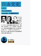 自由党史 中 (岩波文庫)(岩波文庫)