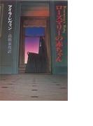 ローズマリーの赤ちゃん (ハヤカワ文庫 NV)(ハヤカワ文庫 NV)