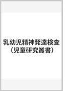 乳幼児精神発達検査 (児童研究叢書)