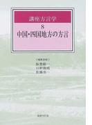 講座方言学 8 中国・四国地方の方言