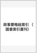 政事要略総索引 (国書索引叢刊)