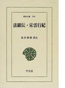 法顕伝 (東洋文庫)(東洋文庫)