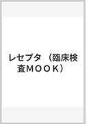 レセプタ (臨床検査MOOK)