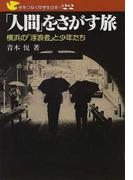 「人間」をさがす旅 横浜の「浮浪者」と少年たち (手をつなぐ中学生の本)