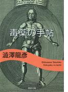 毒薬の手帖 (河出文庫)(河出文庫)