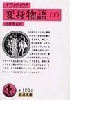 変身物語 下 (岩波文庫)(岩波文庫)