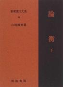 新釈漢文大系 94 論衡 下