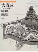 大坂城 天下一の名城 (日本人はどのように建造物をつくってきたか)