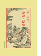 帝範・臣軌 (中国古典新書)