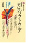 「知」のソフトウェア (講談社現代新書)(講談社現代新書)
