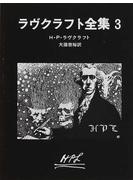 ラヴクラフト全集 3 (創元推理文庫)