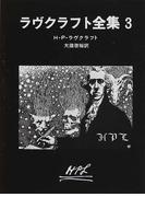 ラヴクラフト全集 3 (創元推理文庫)(創元推理文庫)