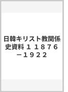 日韓キリスト教関係史資料 1876−1922