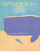 ともだちは海のにおい (きみとぼくの本)
