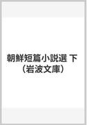 朝鮮短篇小説選 下 (岩波文庫)(岩波文庫)