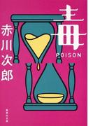 毒 (集英社文庫)
