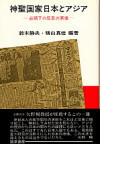 神聖国家日本とアジア 占領下の反日の原像