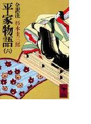平家物語 6 (講談社学術文庫)(講談社学術文庫)