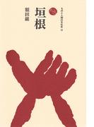 垣根 (ものと人間の文化史)