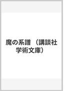 魔の系譜 (講談社学術文庫)(講談社学術文庫)