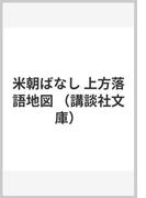 米朝ばなし 上方落語地図 (講談社文庫)(講談社文庫)