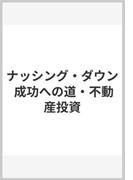 ナッシング・ダウン 成功への道・不動産投資